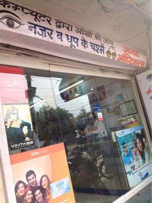 2ef8755a615 Top 100 Ray ban sunglass Dealers in Sagarpur - Best Ray ban store ...
