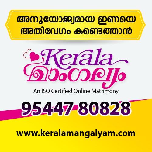 Top Marriage Brokers in Ernakulam - Best Re Marriage Brokers