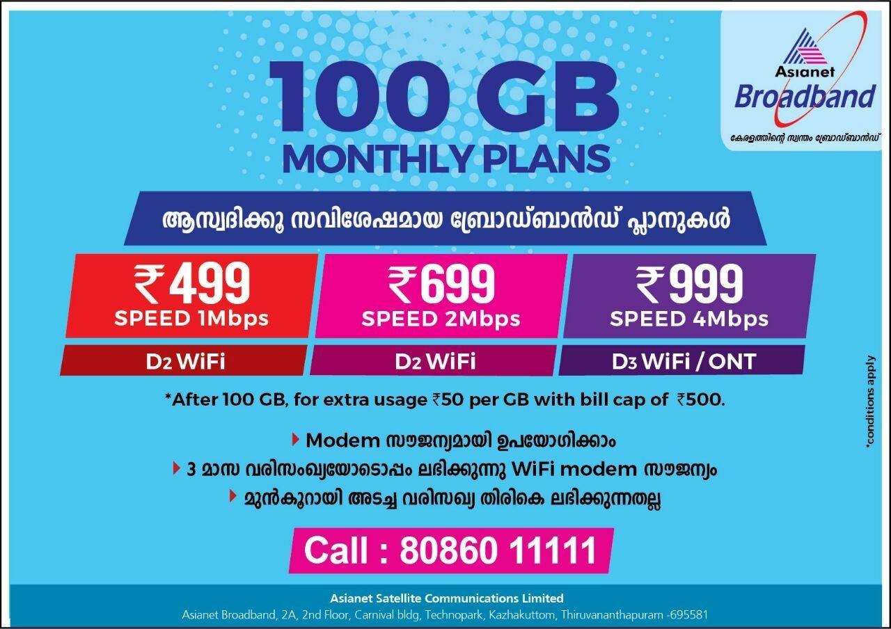 Top Hathway Wifi Internet Service Providers in Ernakulam - Best