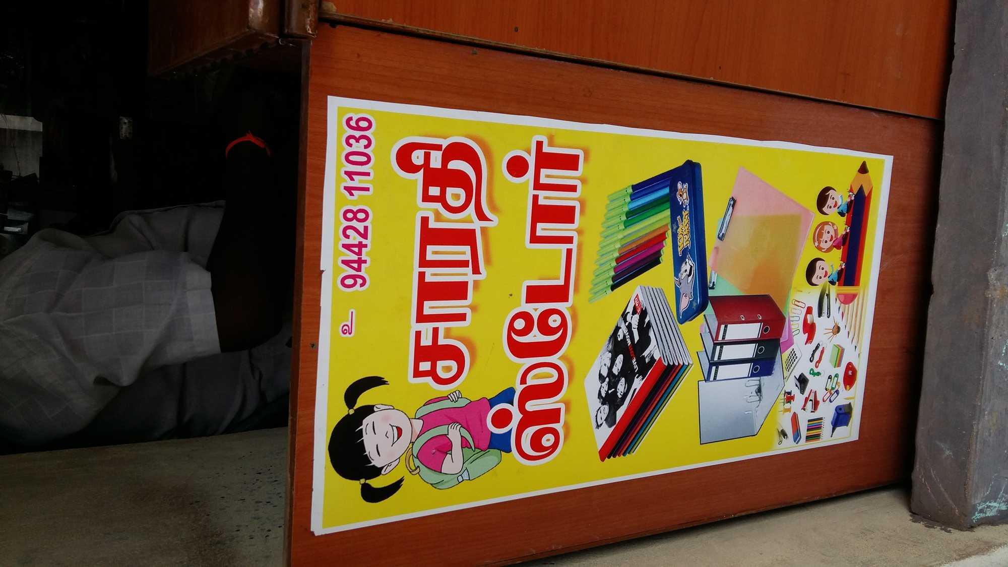 Top 20 Stationery Shops in Dharnampet Gudiyatham, Gudiyattam - Best