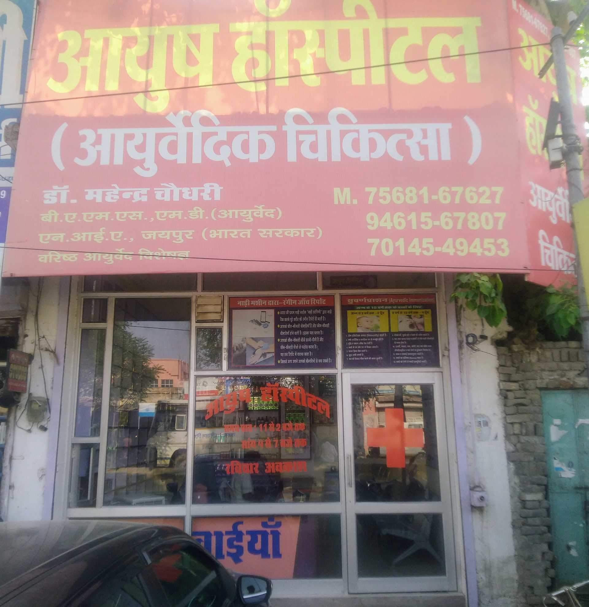 Top Skin Care Clinics in Hanumangarh Town, Hanumangarh