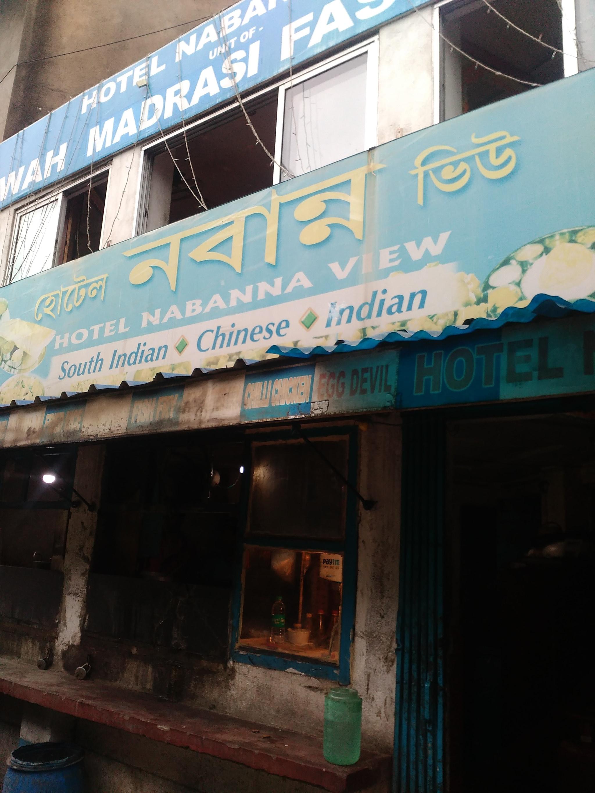 Bengali Restaurants Avani Riverside Mall Shibpur Howrah
