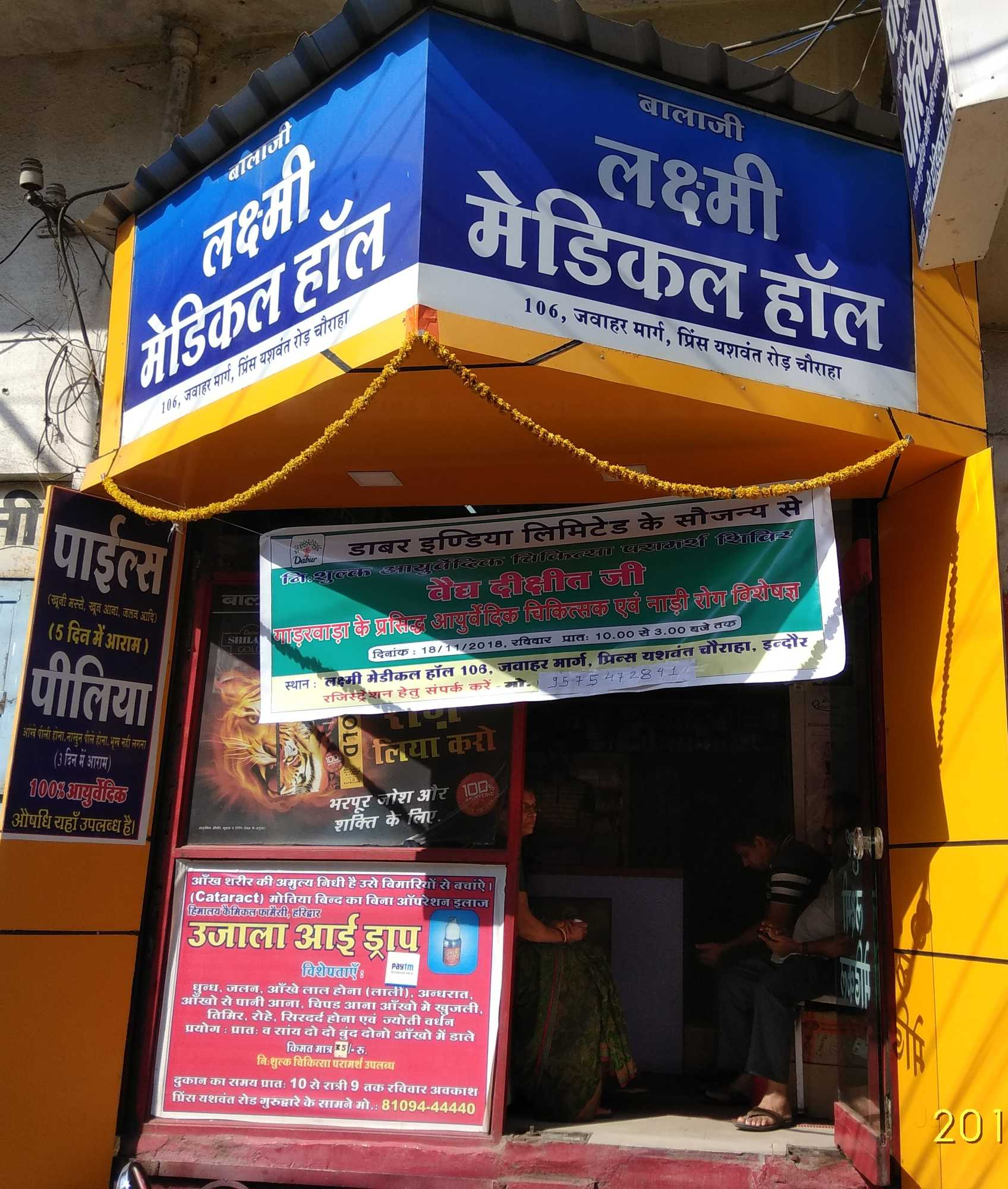 Top 10 Dr Reckeweg Homeopathic Medicine Retailers in Indore - Best