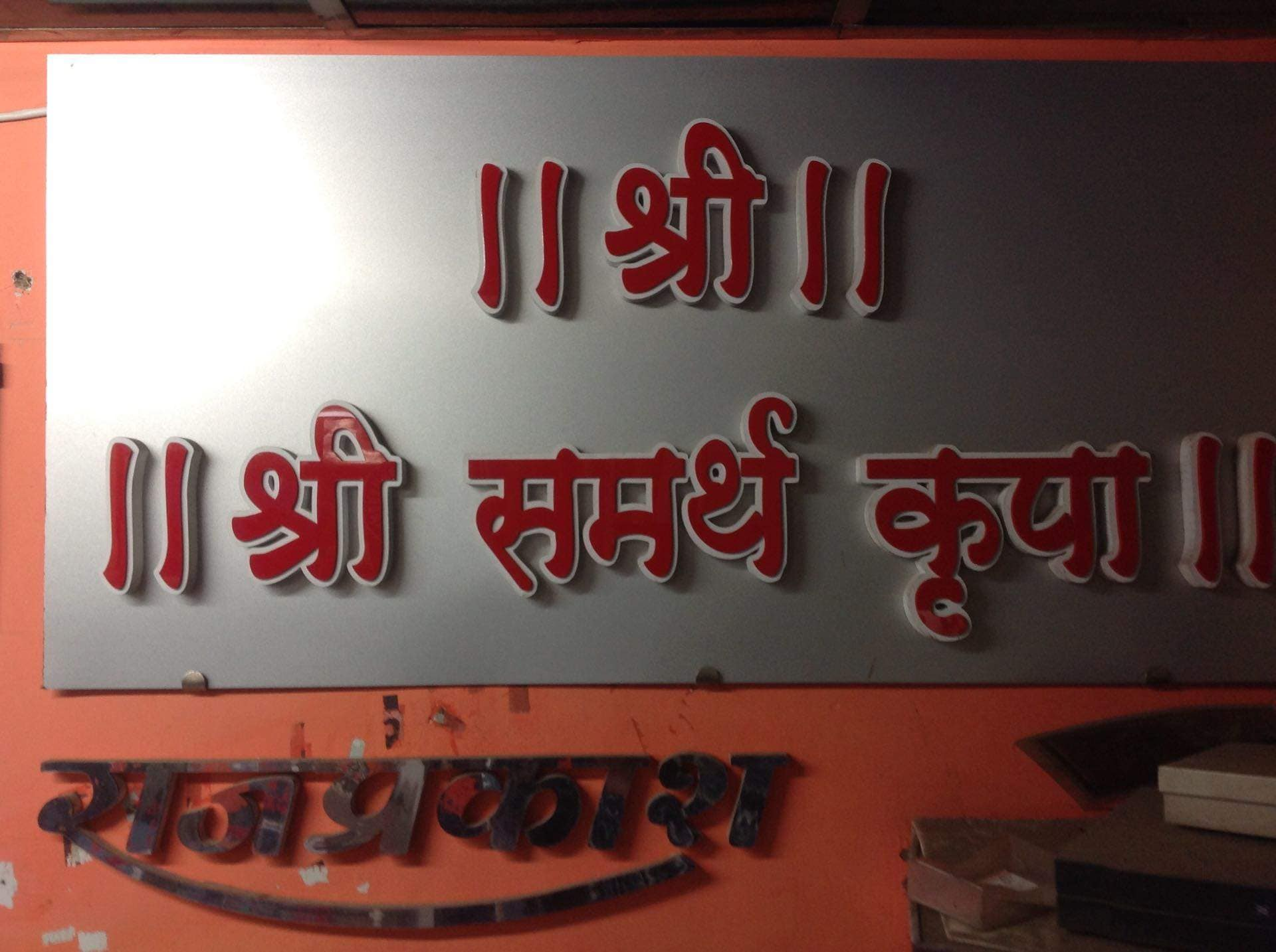 Top Acrylic Sign Board Manufacturers in Jalgaon MIDC