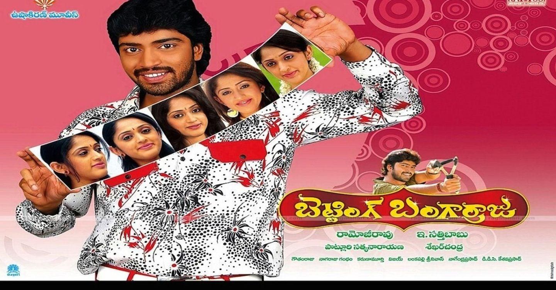 Betting bangarraju telugu movie online dvd costa book awards betting websites