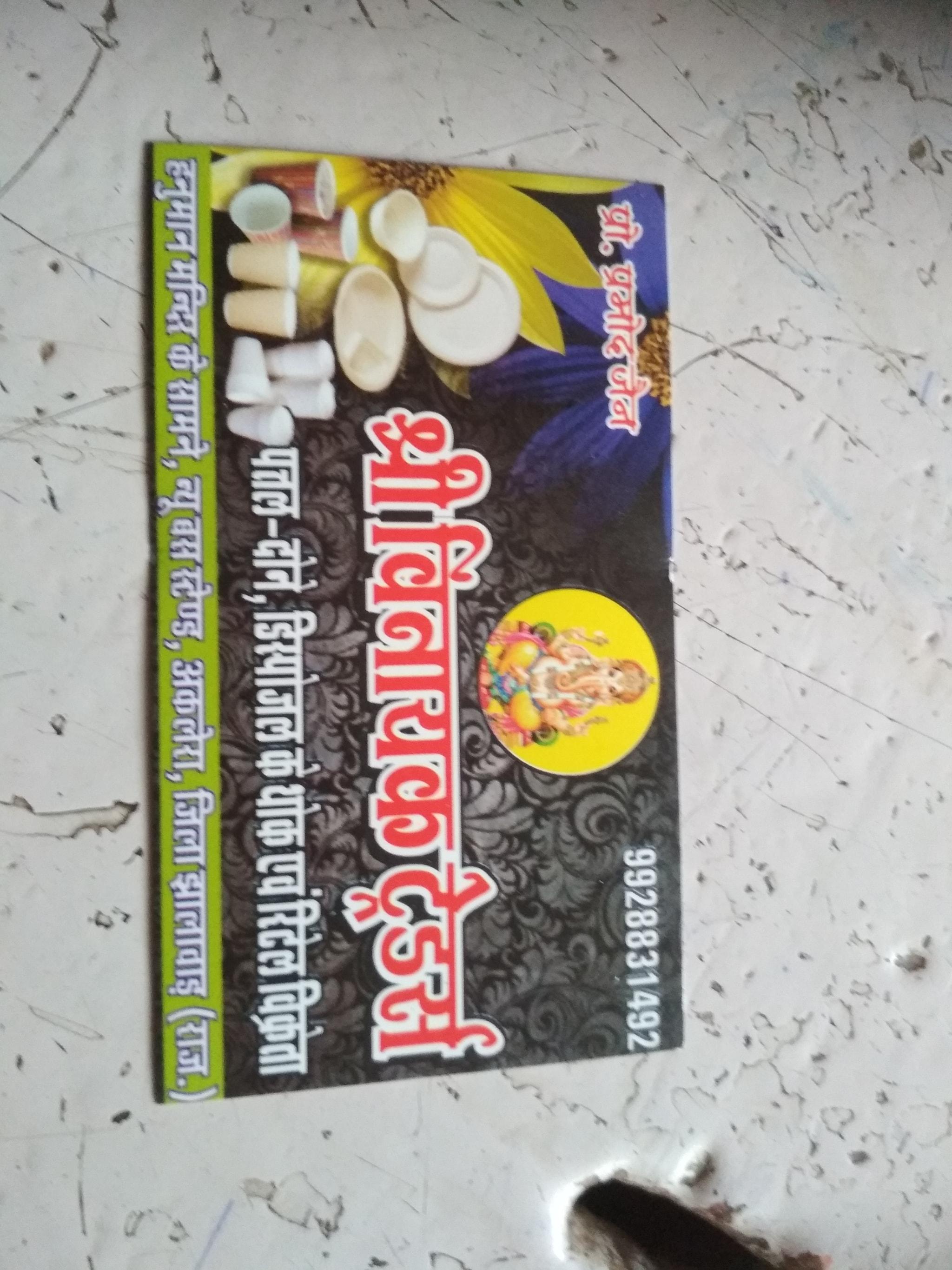 Top Paper Cups in Bakani, Jhalawar - Best Paper Cup