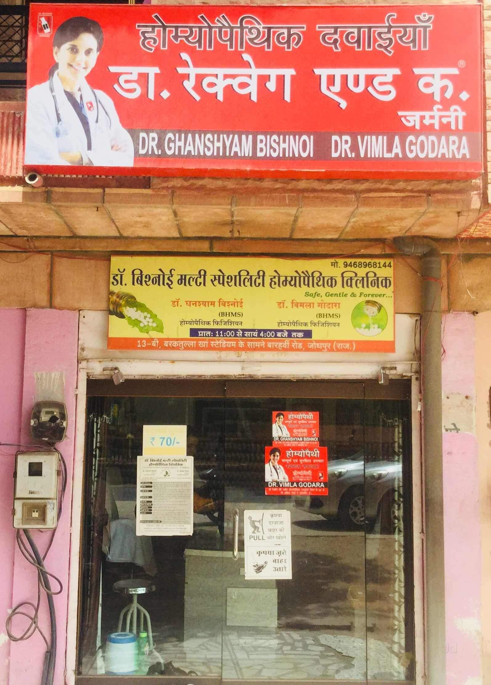 Top Dr Reckeweg Homeopathic Medicine Retailers in Jodhpur