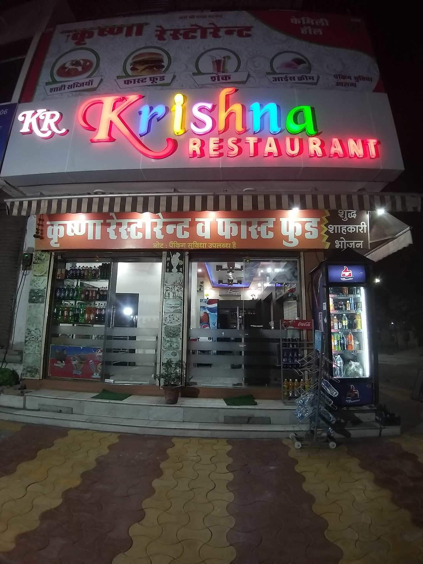 Krishna Pure Veg Restaurant Fast Food Chopasni Road