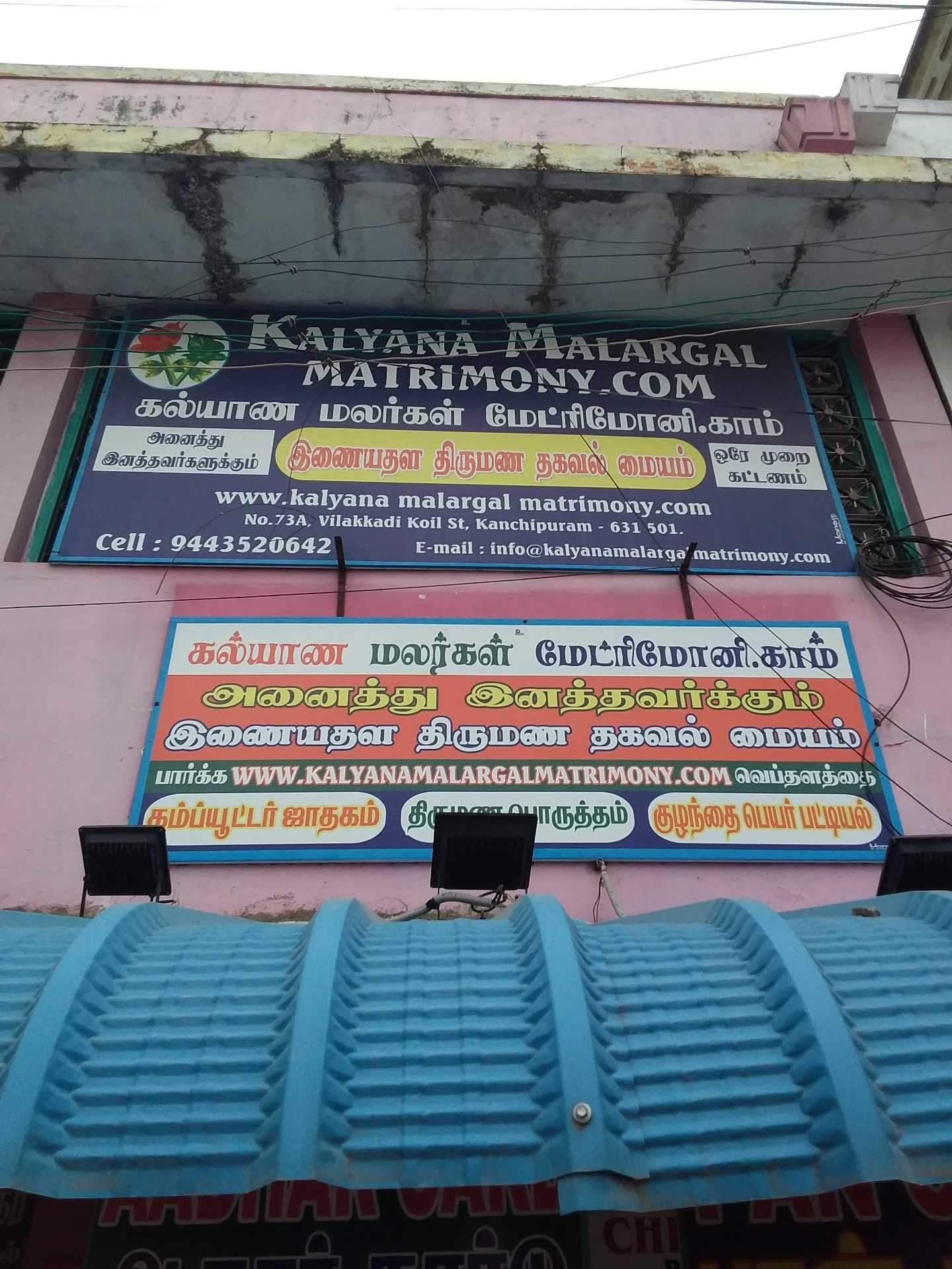 Top Marriage Brokers in Sriperumbudur - Best Re Marriage Brokers