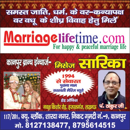 Top 50 Marriage Bureau in Kanpur - Best Tamil Matrimony - Justdial