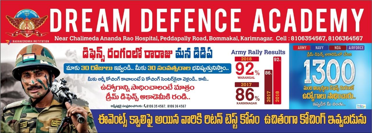 Dream Defence Academy Bommakal Army Training Centres In Karimnagar Justdial