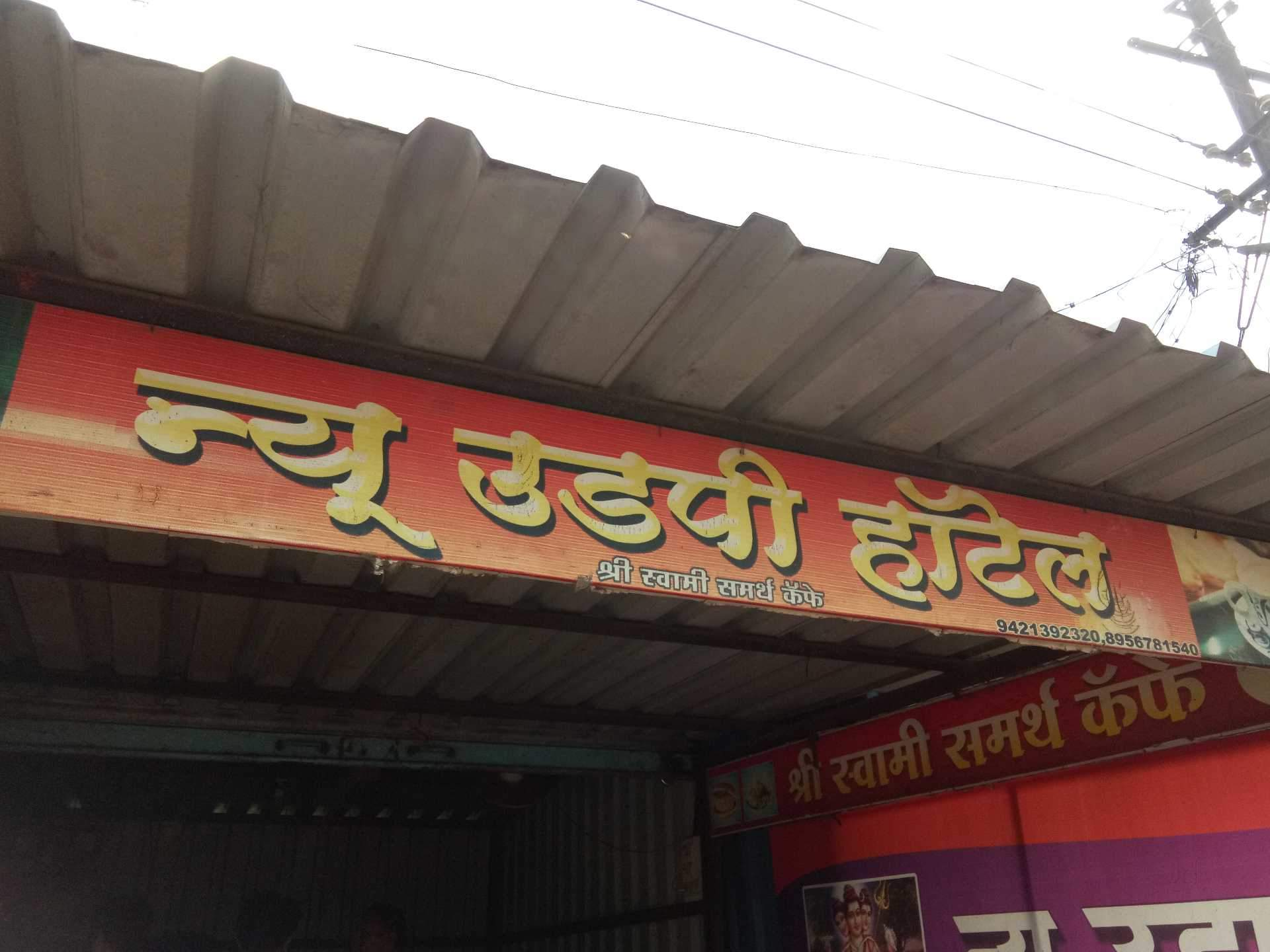valtava myynti huippumuoti halpaa alennusta New Udpi Hotel, Hupari, Kolhapur - Misal Pav Centres - Justdial