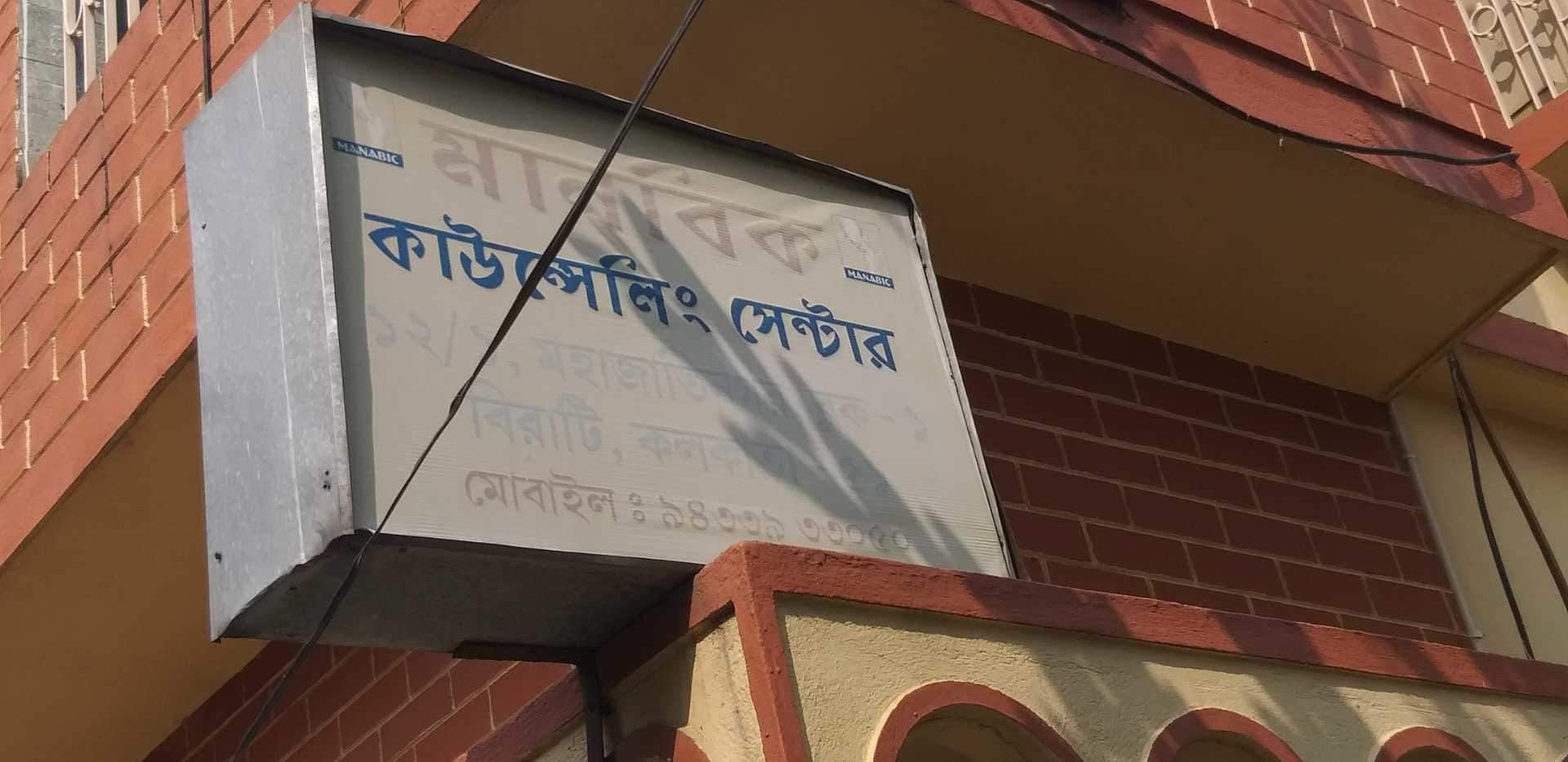 Sex centre in kolkata