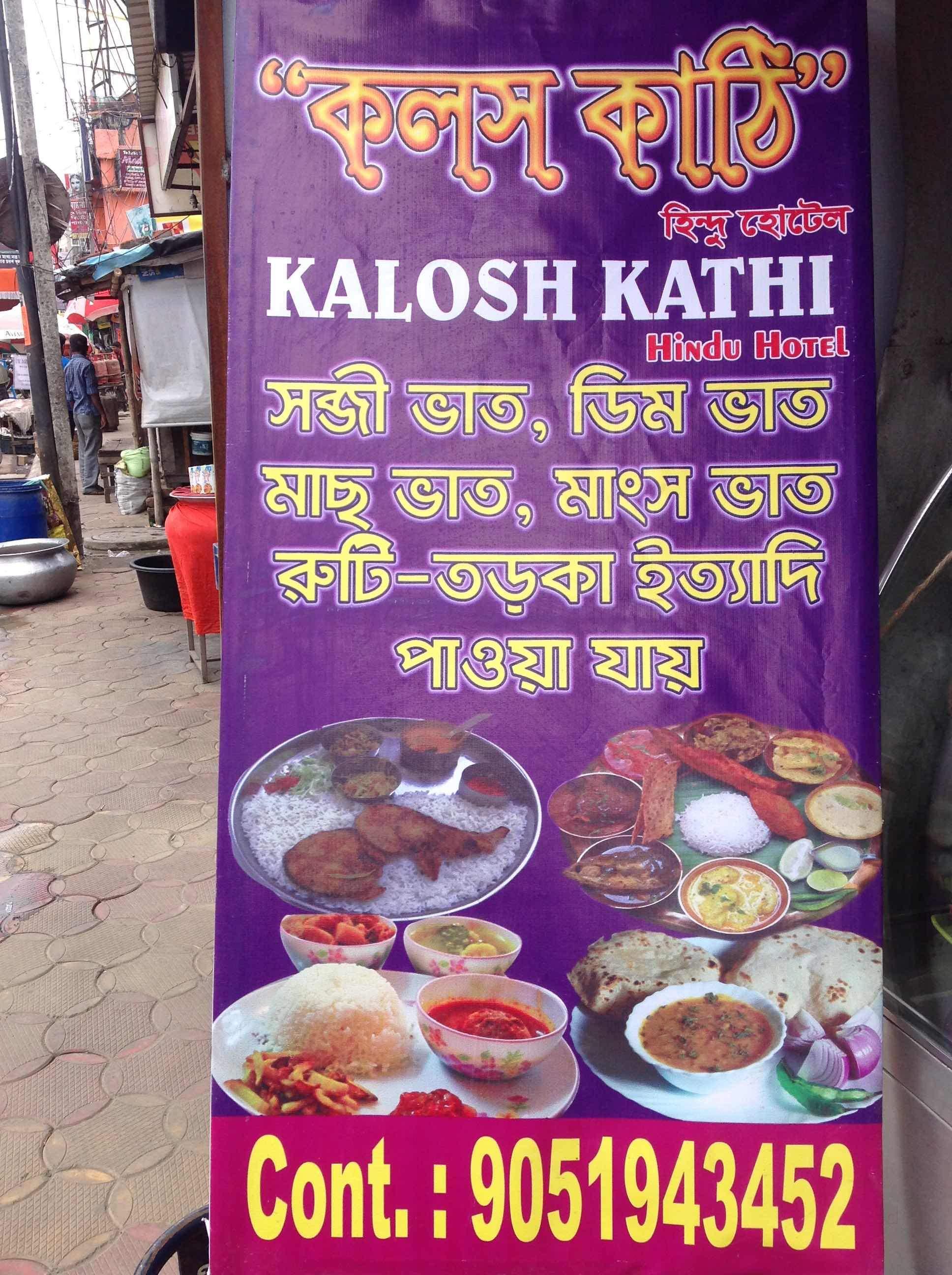 Coastal Thali Restaurants Home Delivery Salt Lake City Bidhan Nagar Kolkata