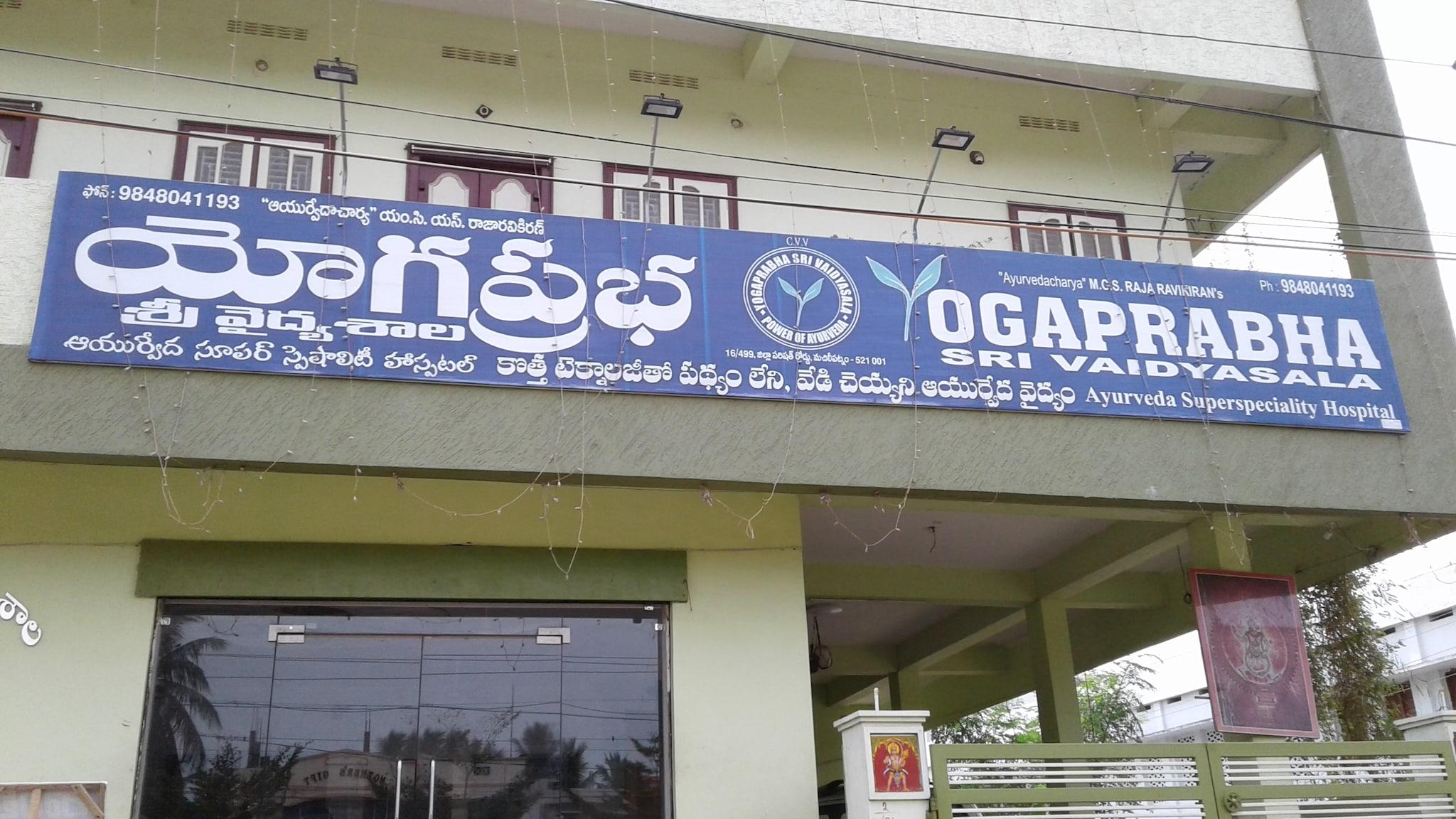 Top Ayurvedic Doctors in Machilipatnam - Best Ayurvedic Treatment