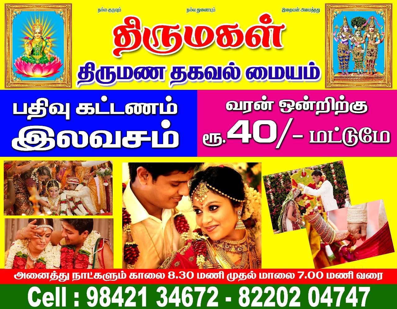 Top 100 Marriage Bureau in Madurai - Best Tamil Matrimony - Justdial
