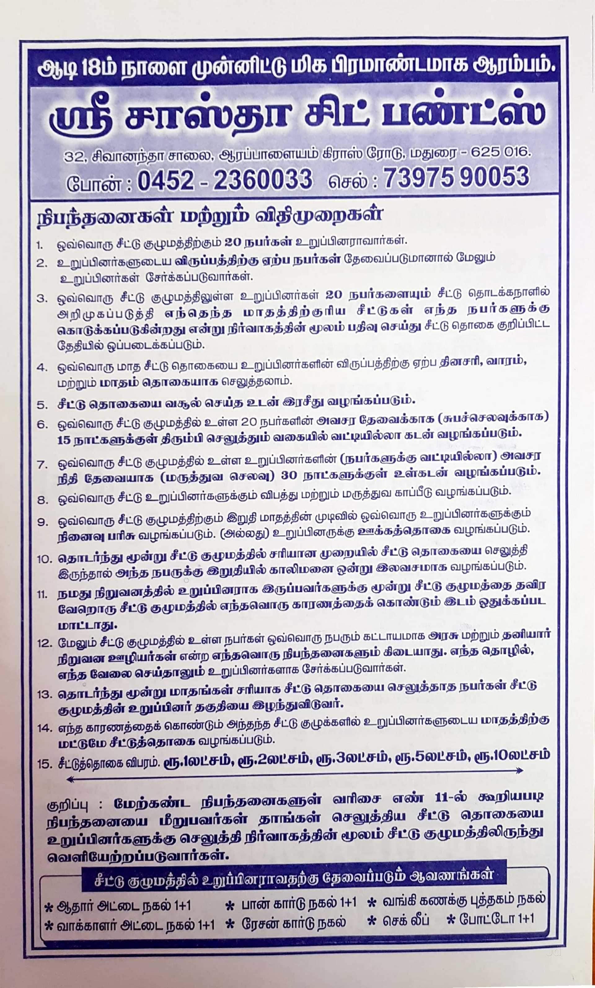 Top 30 Chit Fund Companies in Anna Nagar Madurai, Madurai