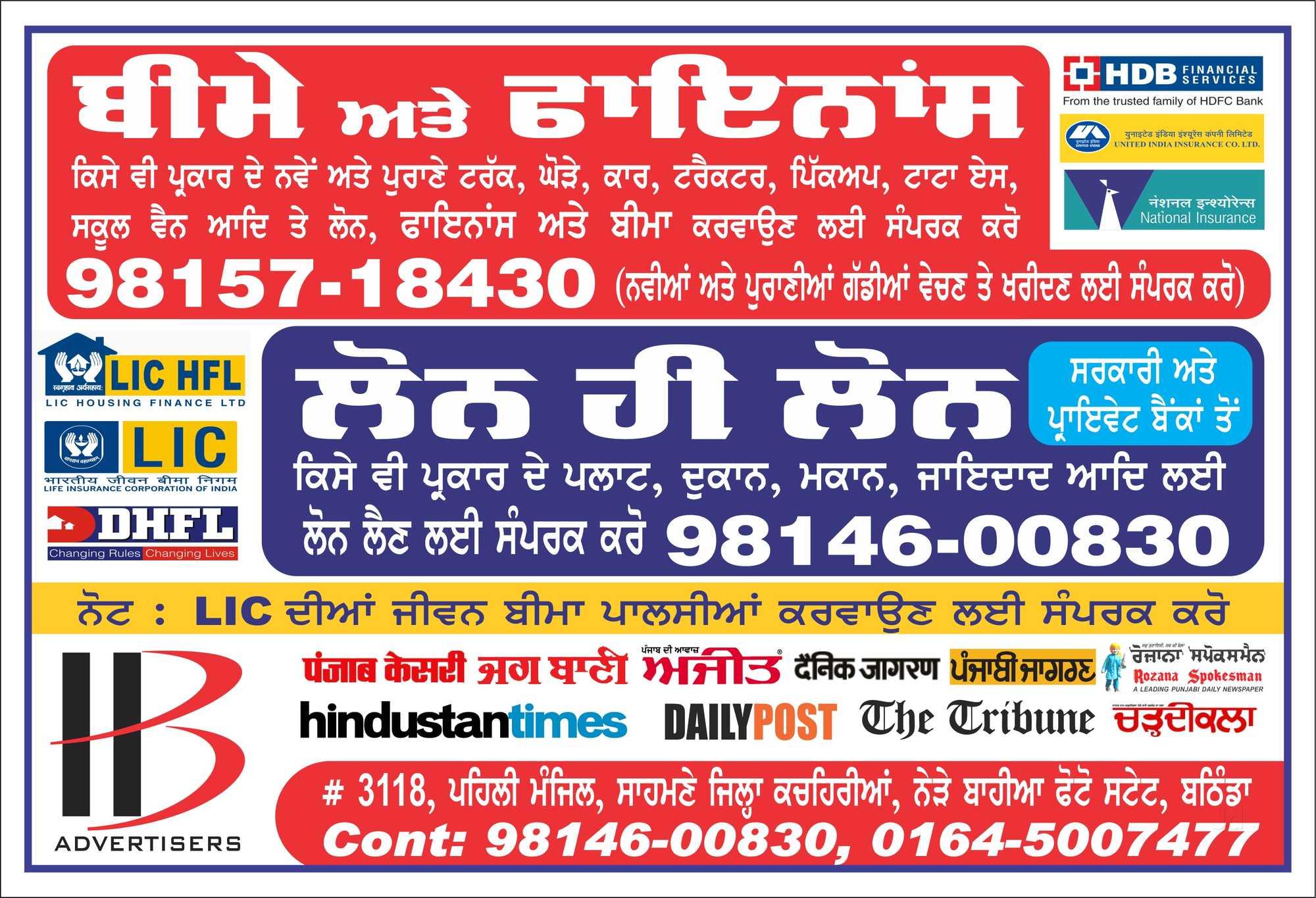 Top Newspaper Advertising Agencies in Mansa HO - Best