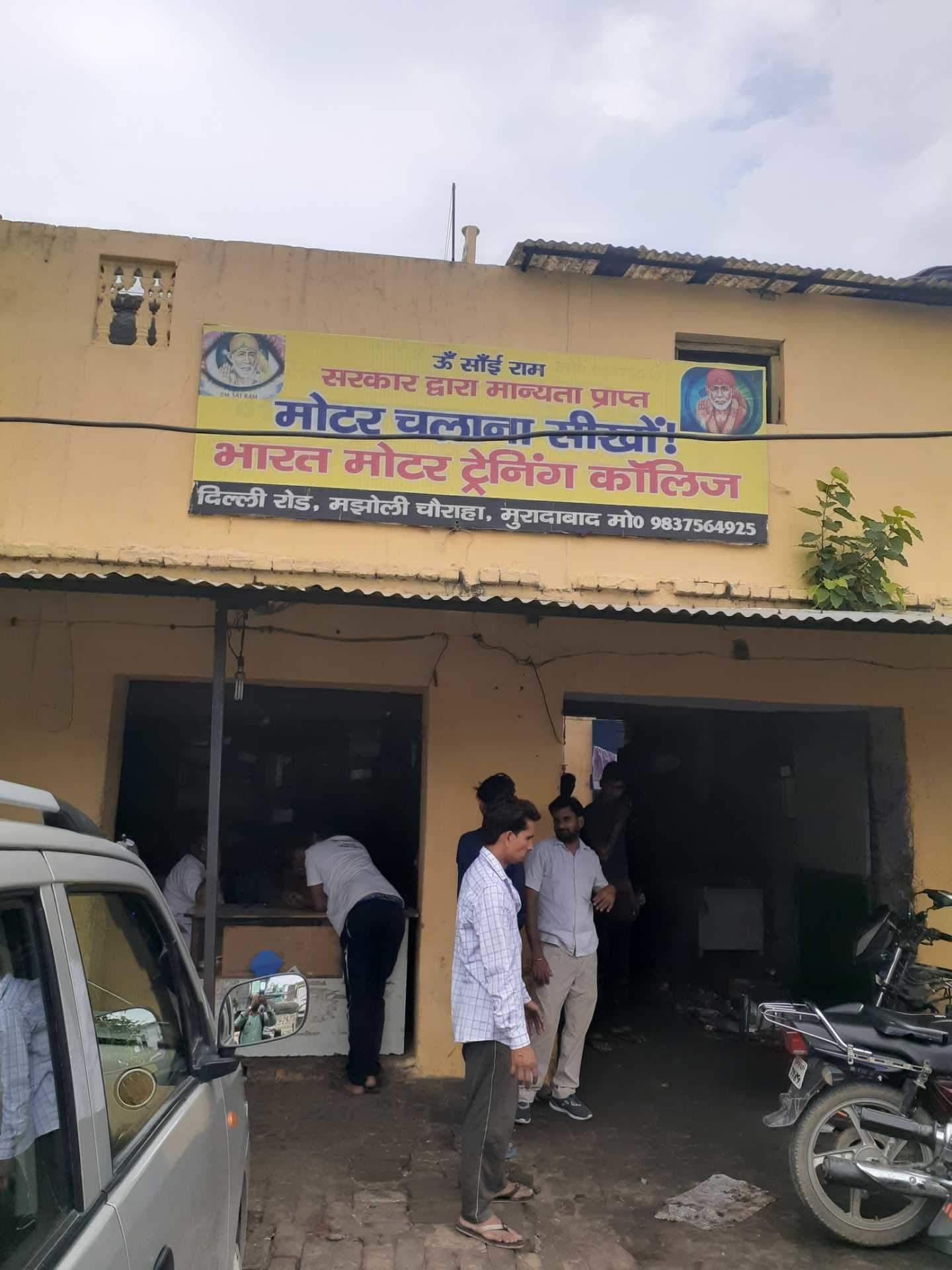 Bharat Motor Training College Moradabad Ho Motor Training Schools In Moradabad Justdial