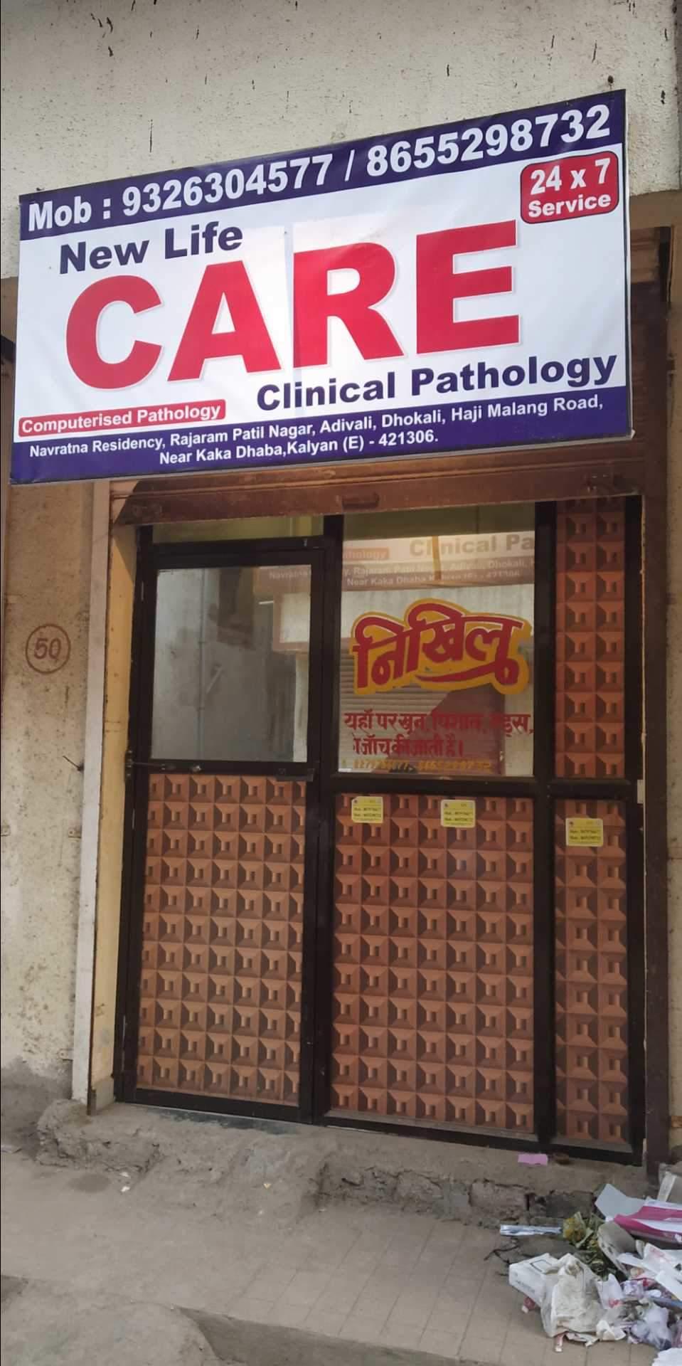 New Life Care Kalyan East Pathology Labs In Thane Mumbai Justdial