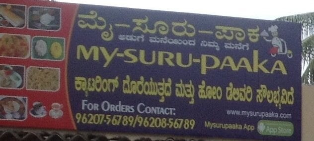 Home Delivery Restaurants In Sathagalli Layout Mysore