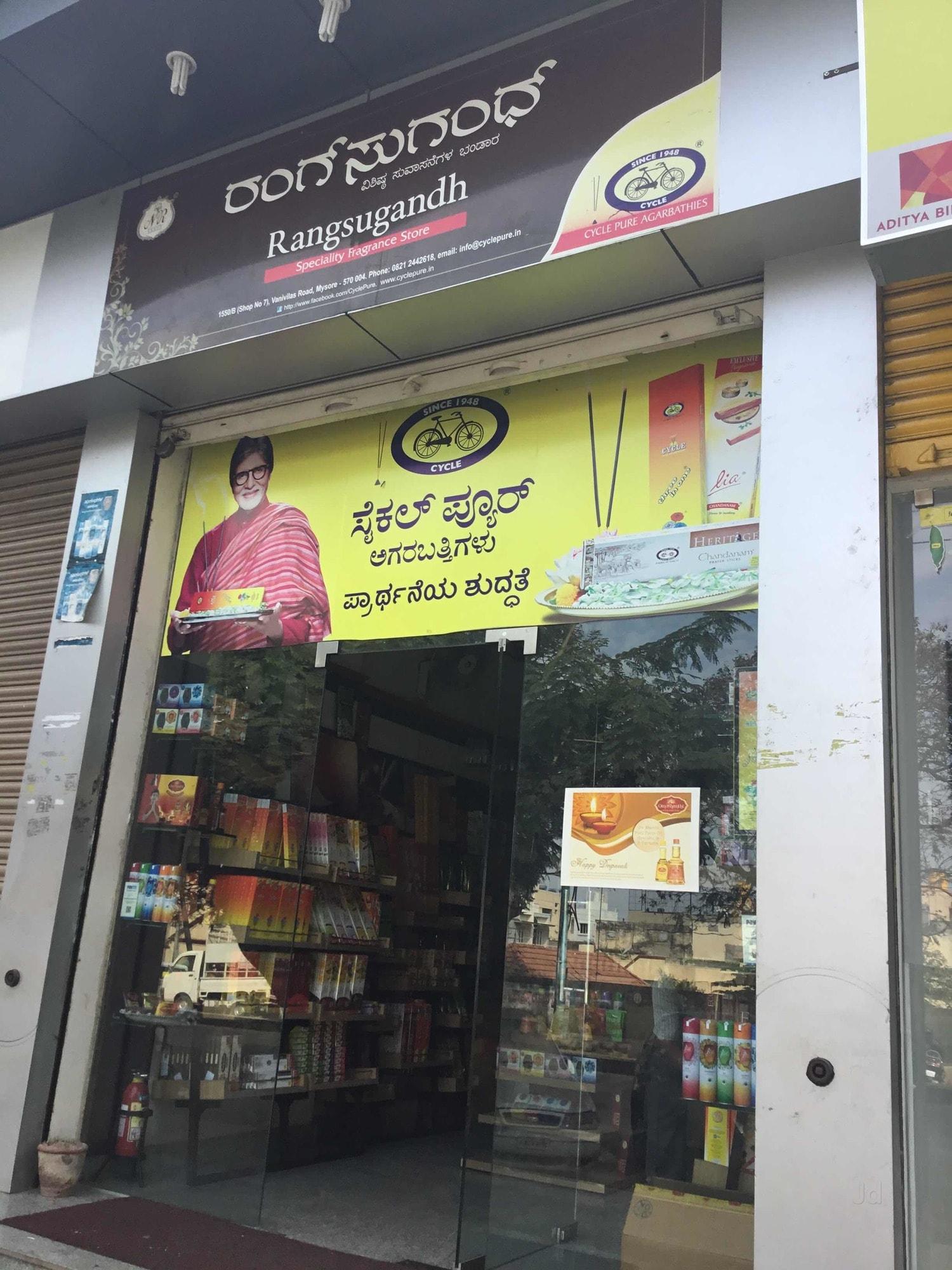 Top Sambrani Making Machine Dealers in Mysore - Justdial