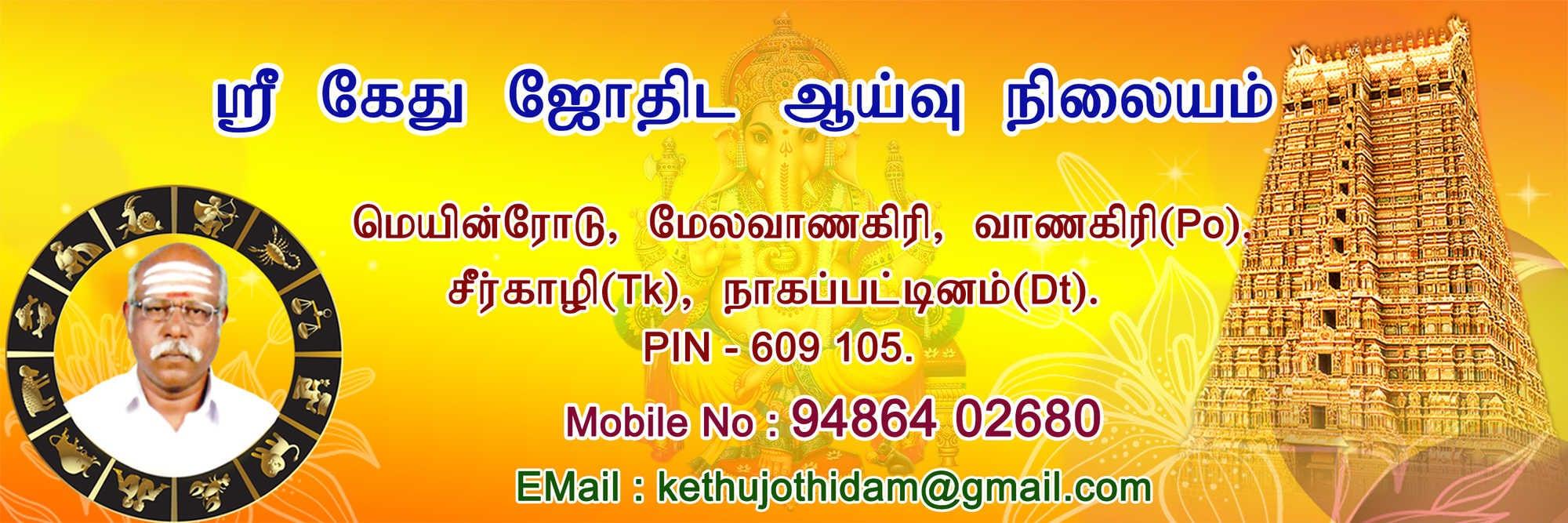 Pincode of POOSAMUTHU NADI JOTHIDAM VAITHISWARANKOIL SIRKALI NAGAPATTINAM TAMIL NADU 609117