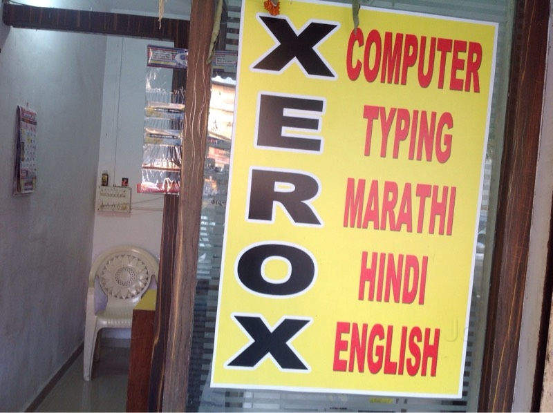 Enterprises In Marathi Typing