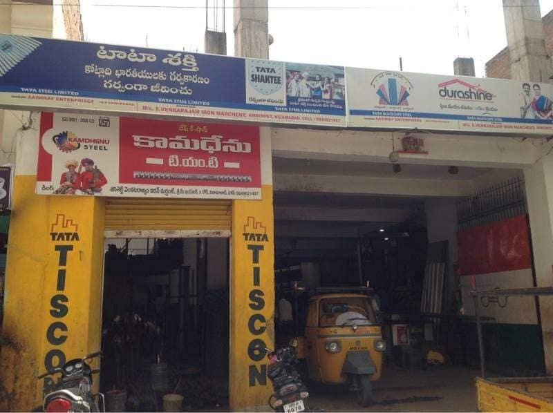 Merchants Tire Near Me >> Top Iron Merchants In Nizamabad Best Iron Trader Justdial