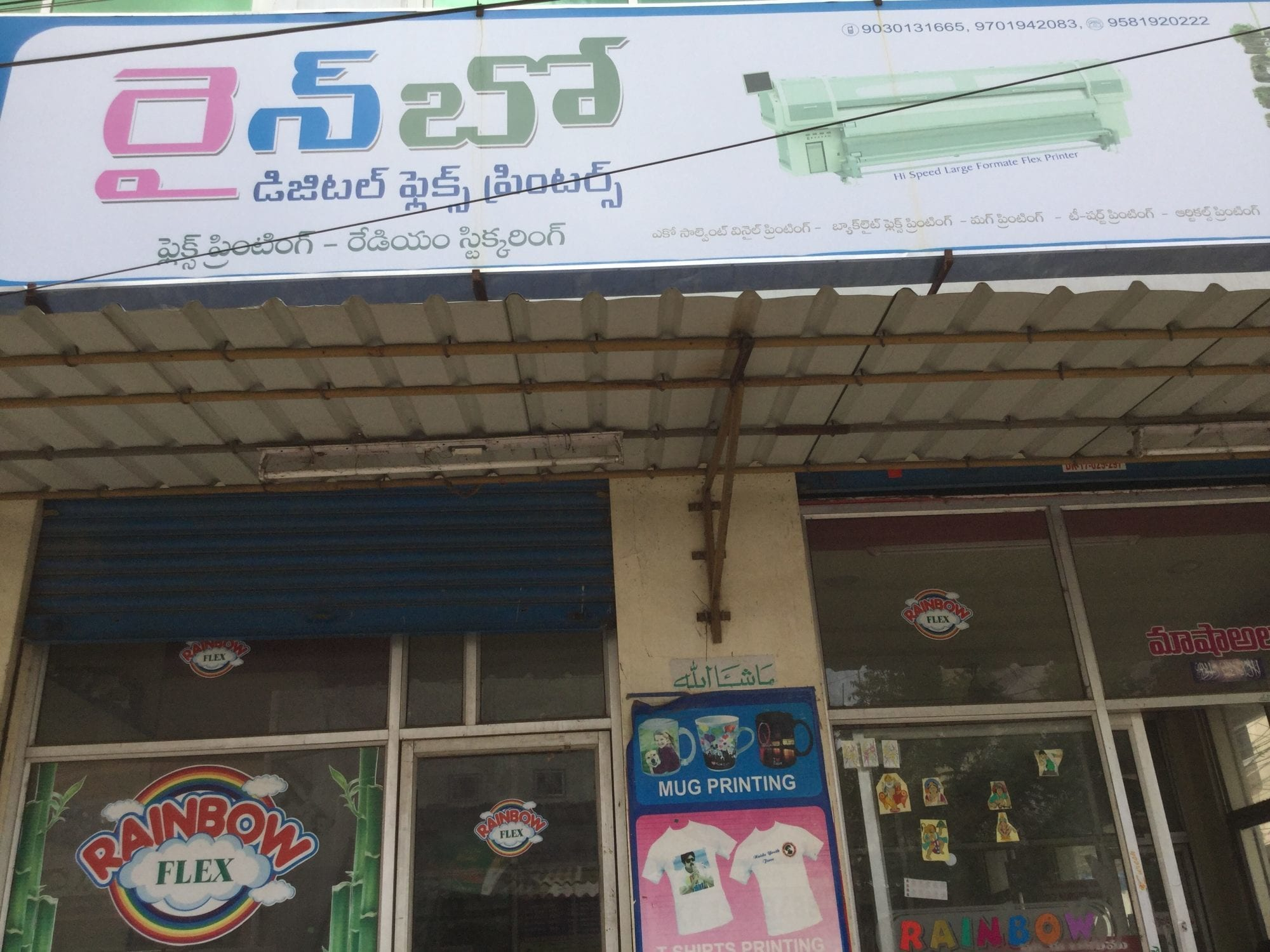 Sticker manufacturers in ongole ho ongole