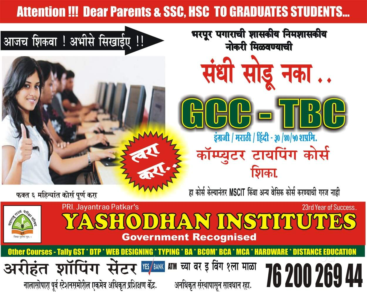 Yashodhan Institutes Nalasopara East Tutorials In Palghar Mumbai Justdial