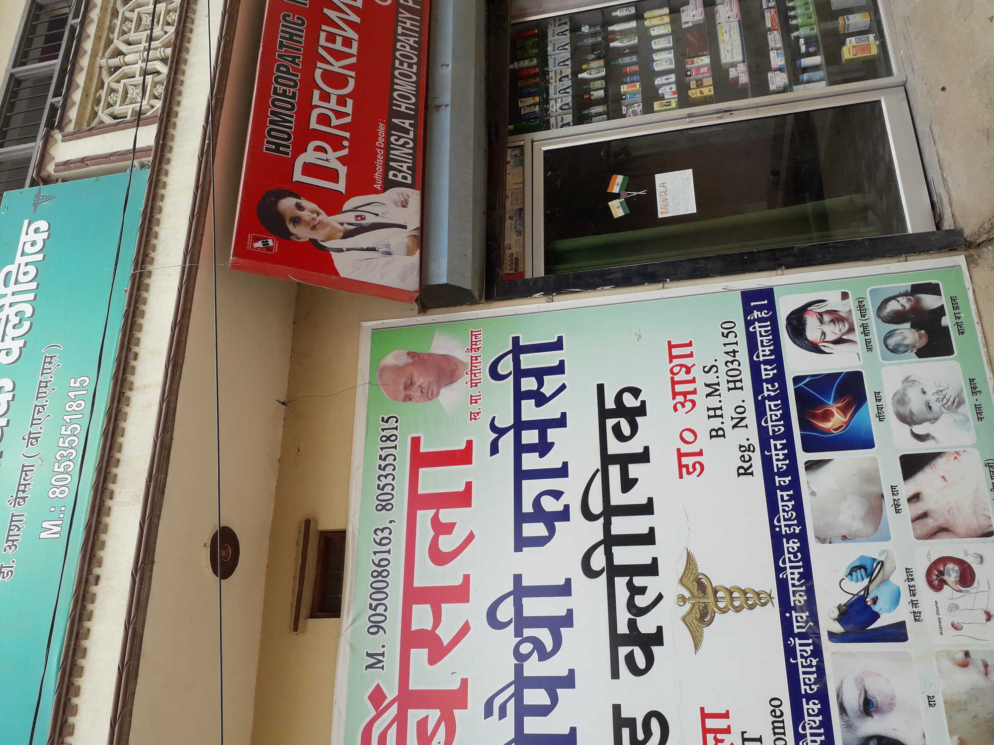 Top Homeopathy Clinics in Palwal - Best Homeopathic Doctors