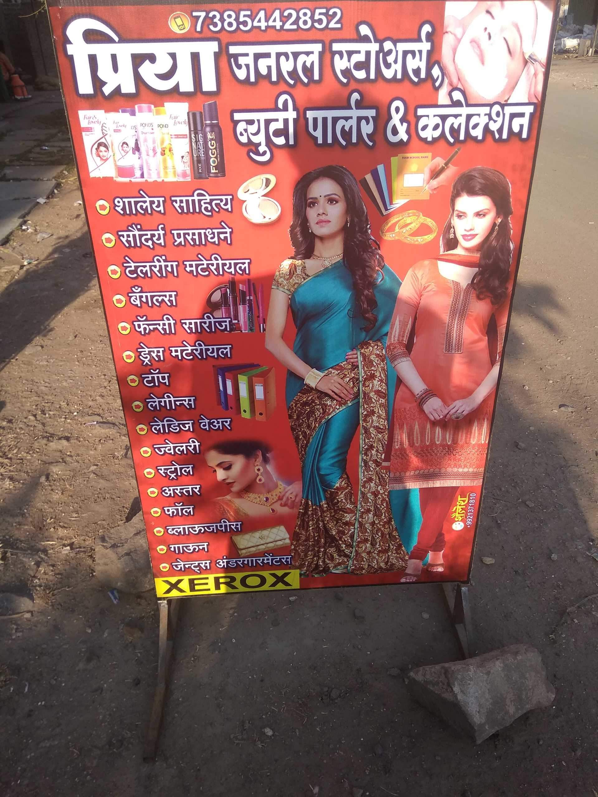 Priya General Store And Beauty Parlour Parbhani Ho Beauty Parlours In Parbhani Justdial