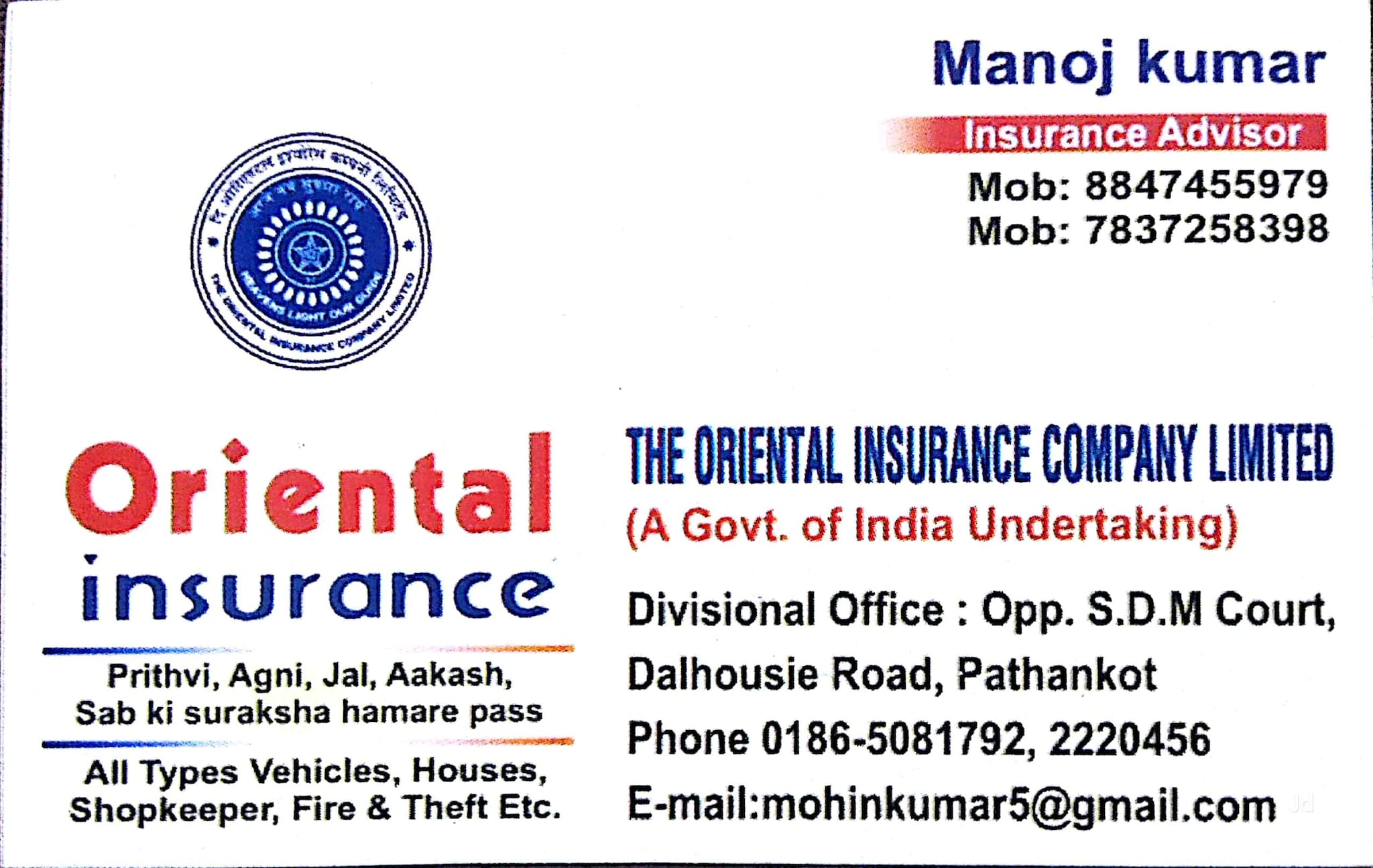 The Oriental Insurance Company Ltd Pathankot Insurance
