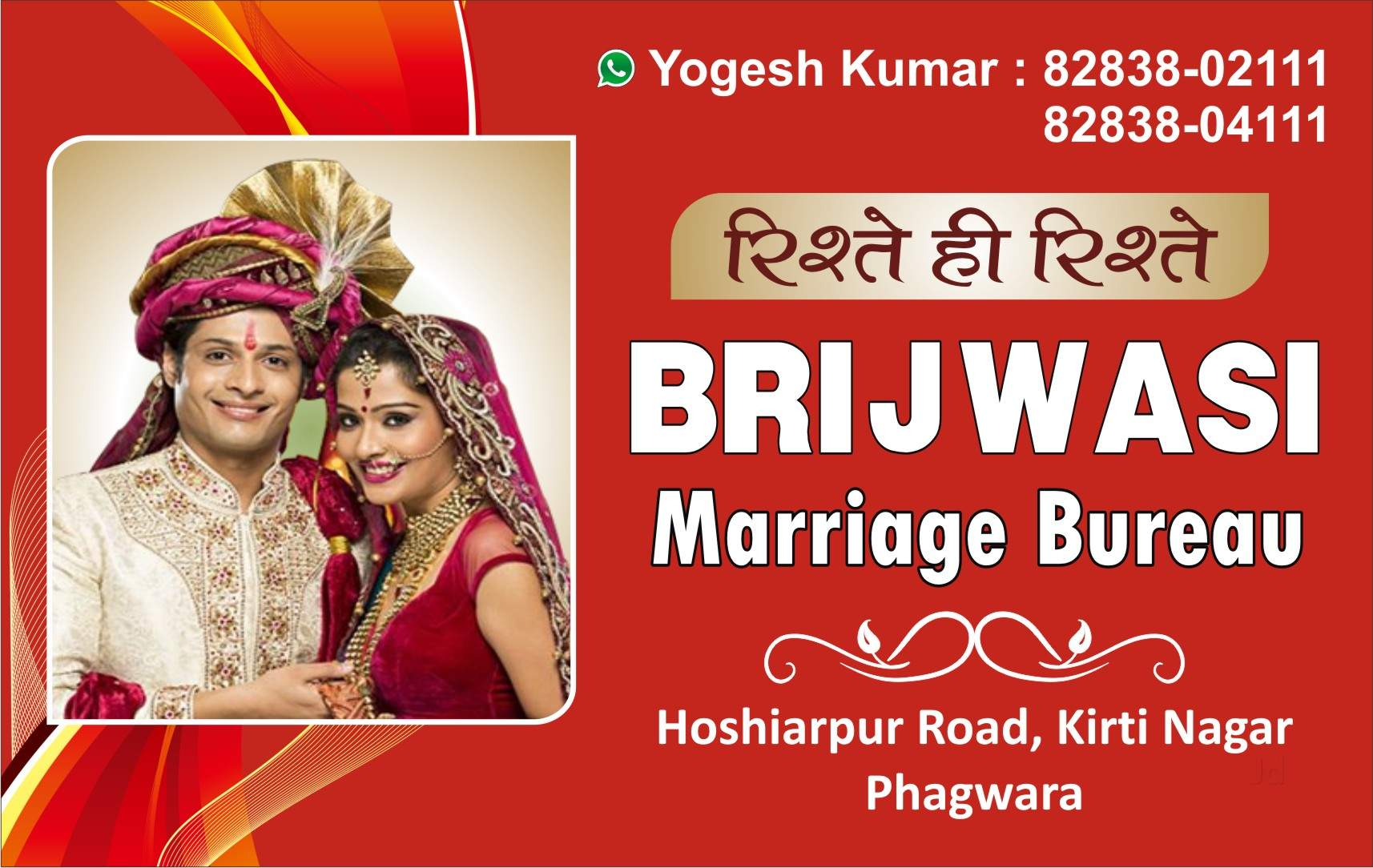 Top Marriage Bureau In Phagwara Best Tamil Matrimony Justdial