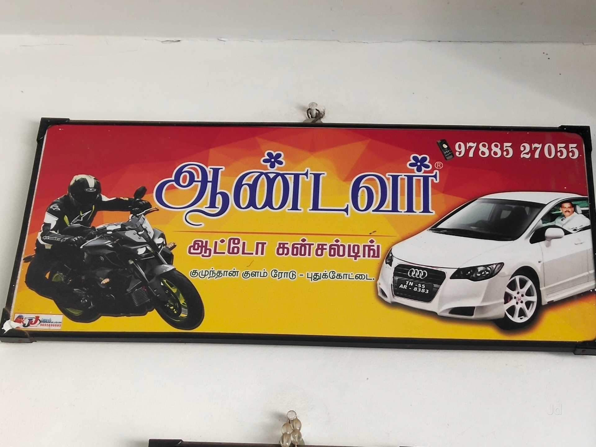 Top 10 Bajaj Showrooms in Illuppur - Bajaj Bike Dealers