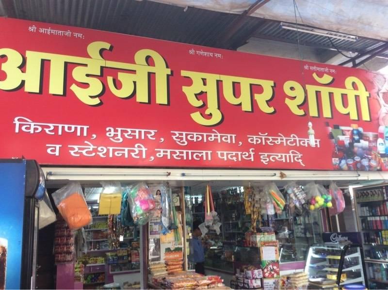Top 50 Haldiram Food Product Distributors in Senapati Bapat