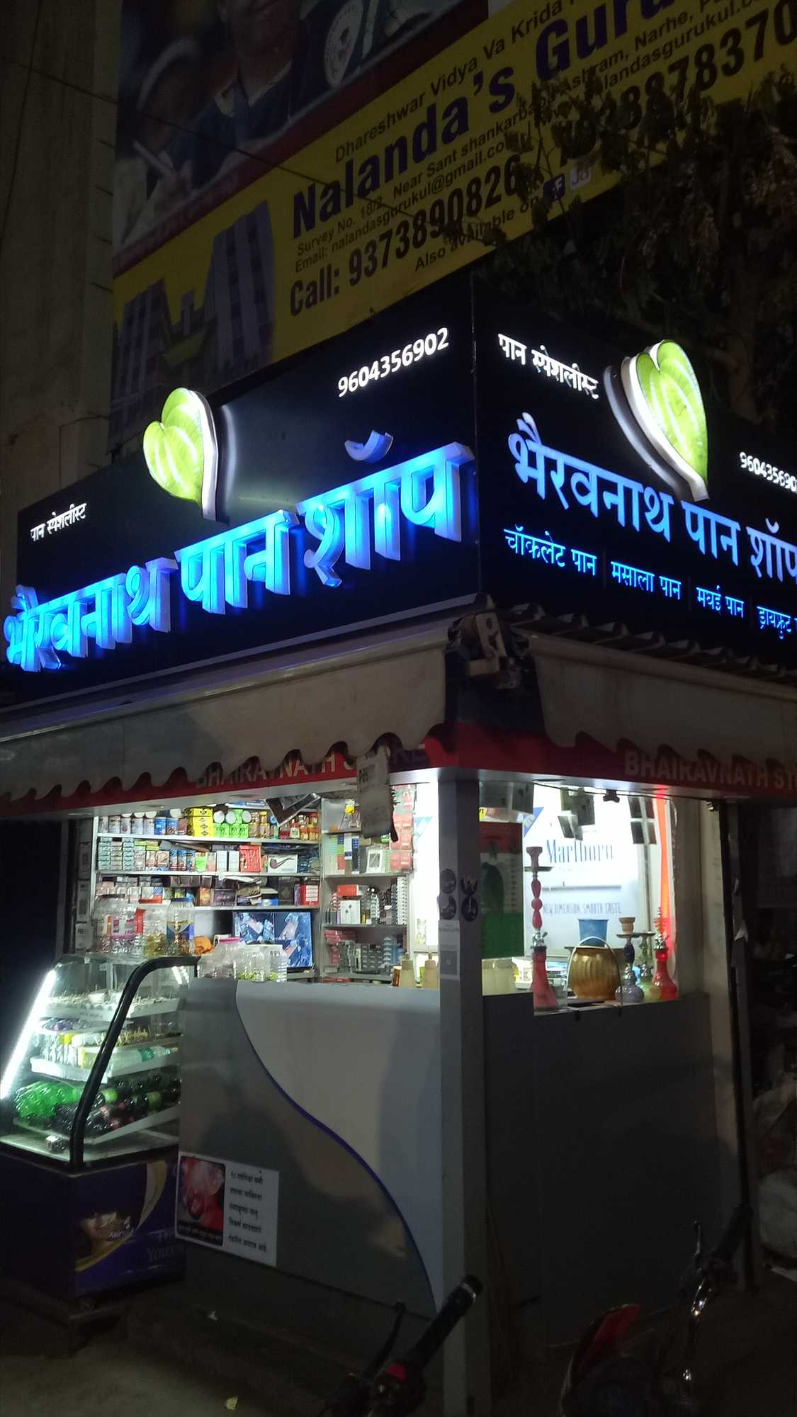 Top 100 Paan Shops in Pune - Best Pan Shops - Justdial