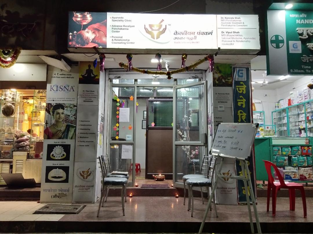 Top Ayurvedic Doctors For Neurological Disorders in Aundh, Pune