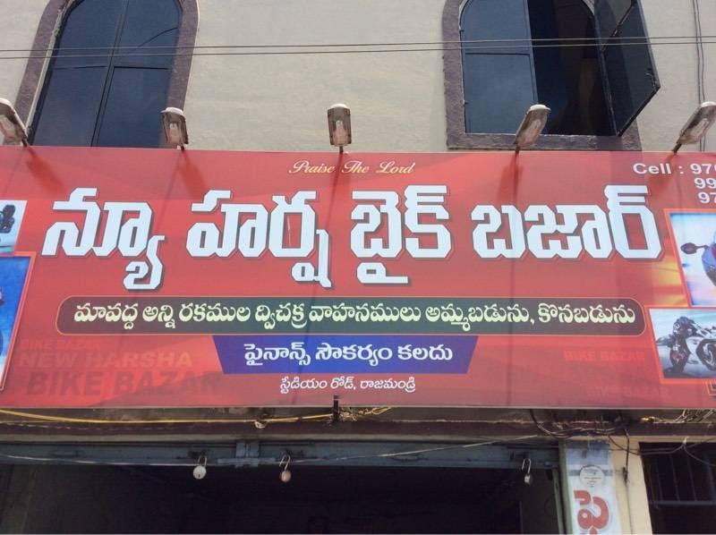 Chaitanya Auto Consultancy Thadi Thota Second Hand Motorcycle