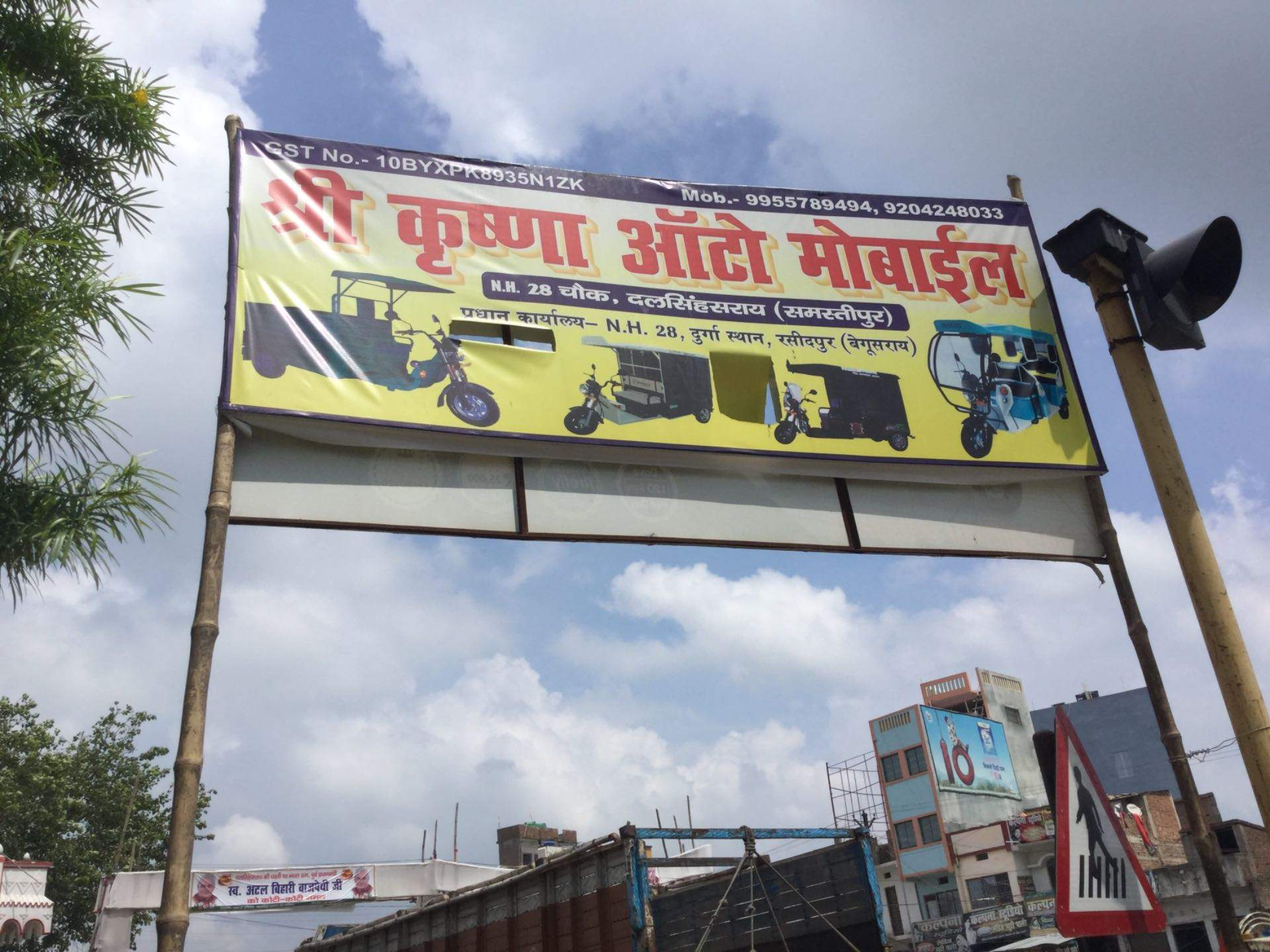 Electric Auto Rickshaw Part Dealers In Rosera Samastipur