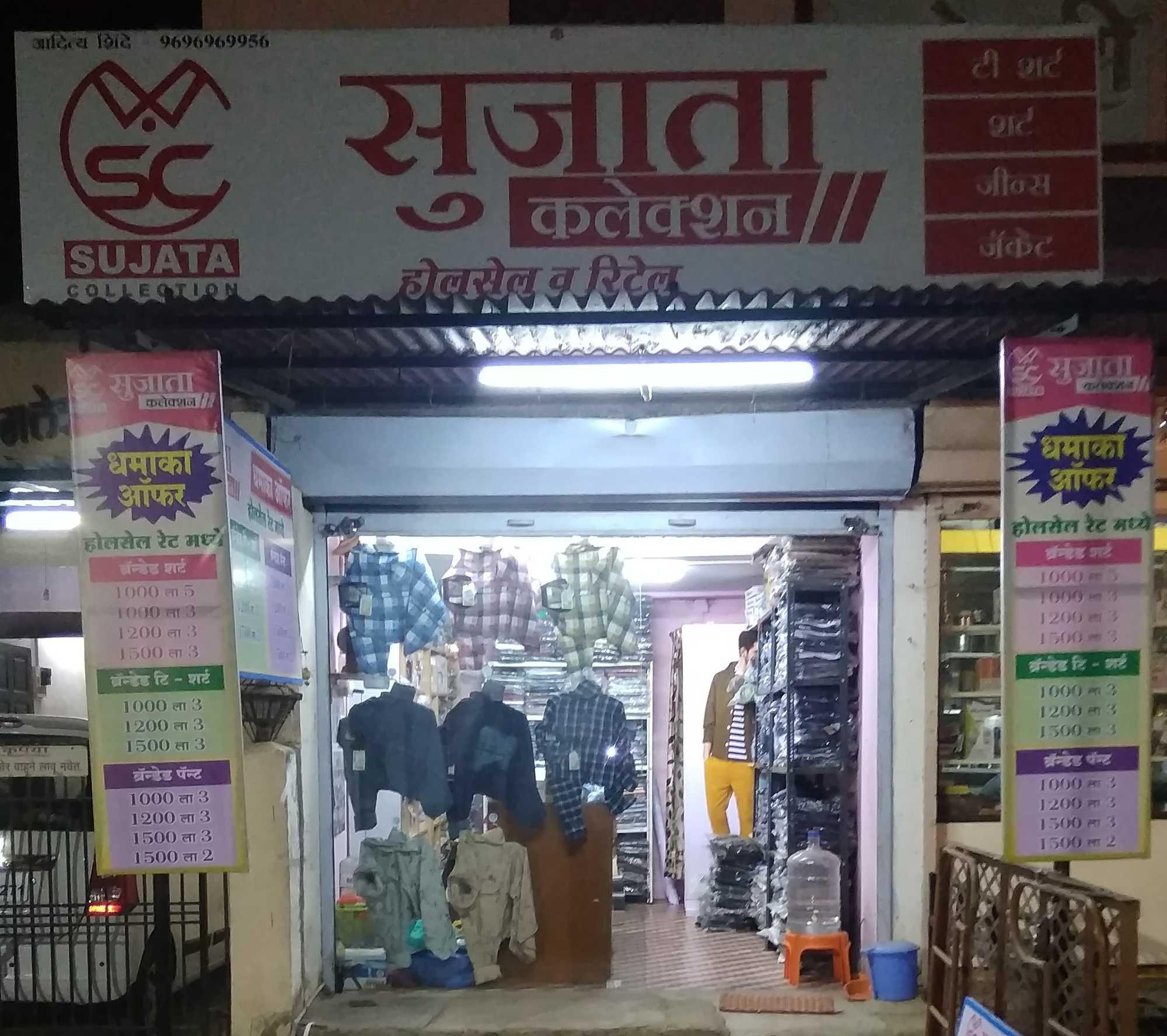 2352afaf3 Top 100 Children Readymade Garment Retailers in Sangli - Best Kids ...