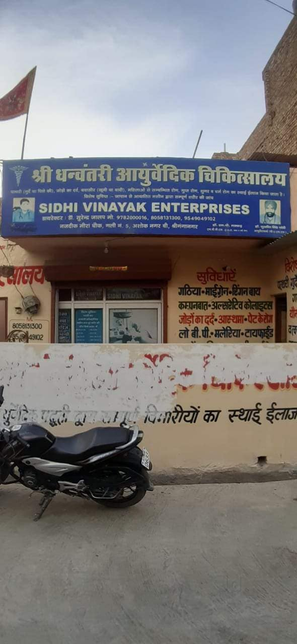 Top 10 Dermatologists in Sri Ganganagar-Rajasthan - Best Skin