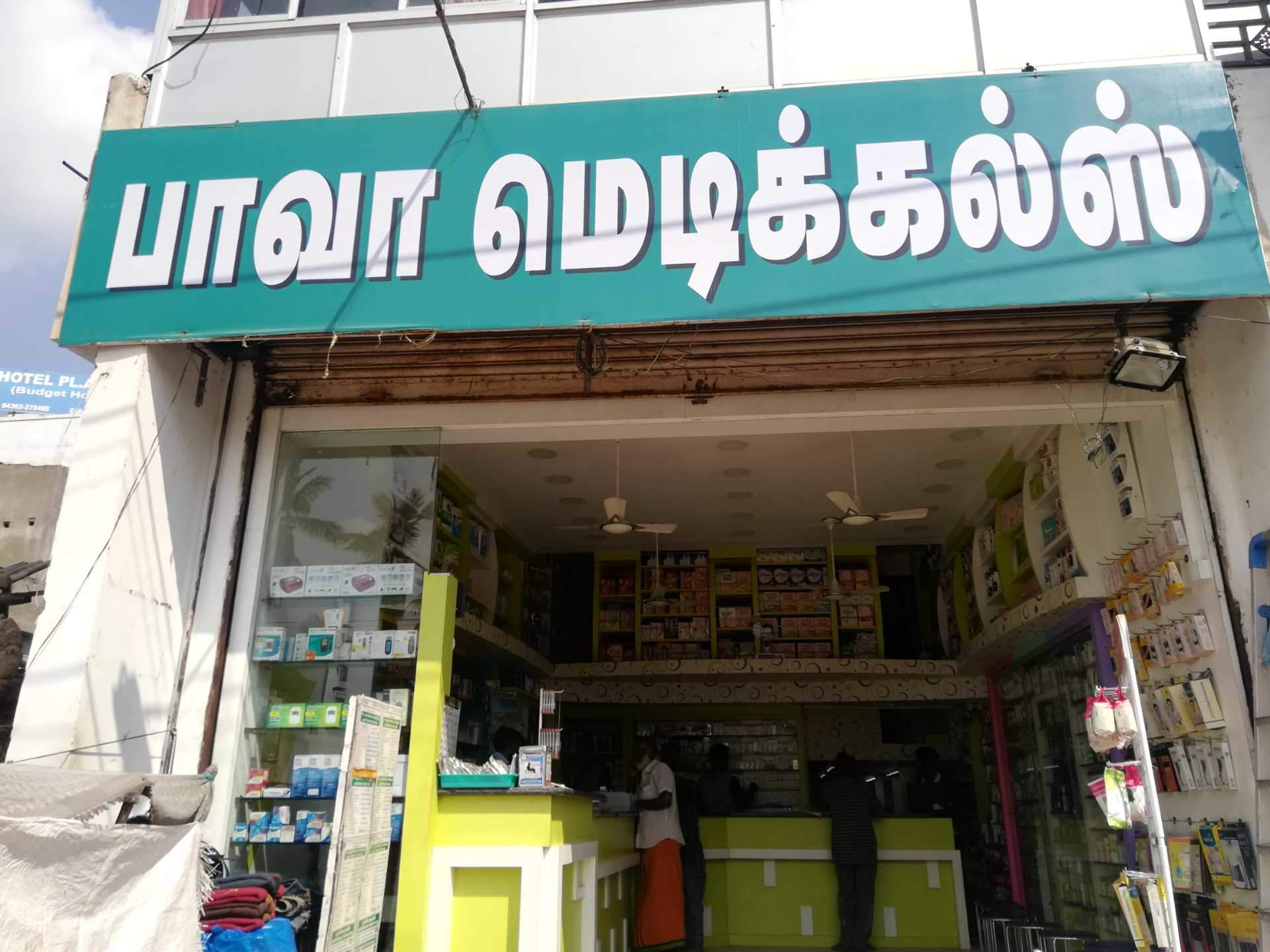 Top 20 Homeopathic Medicine Retailers in Thanjavur - Best