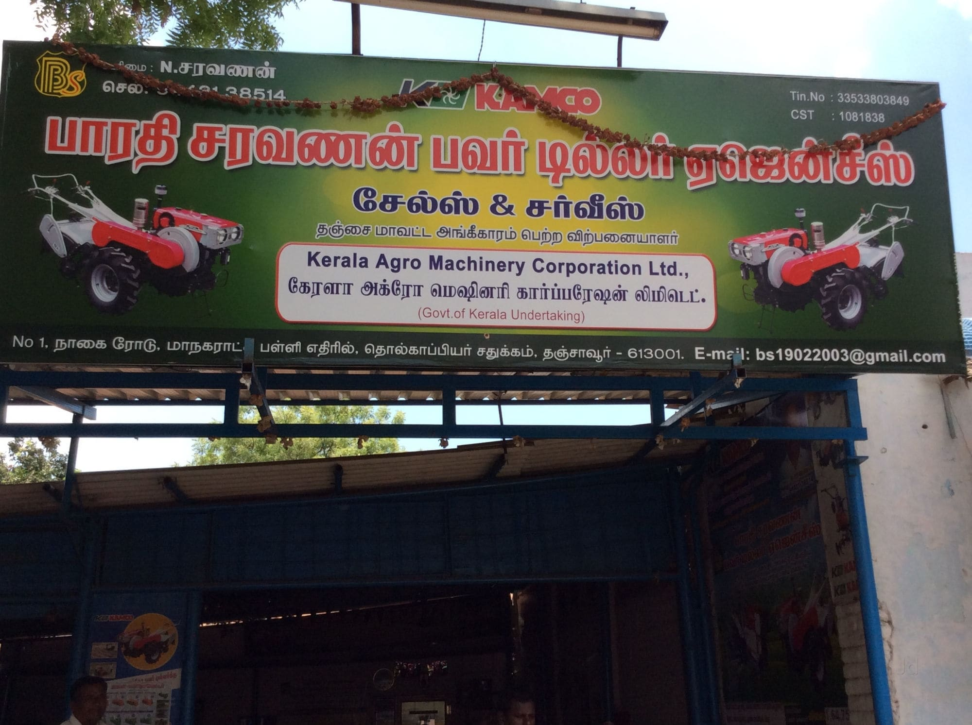Top Kamco Power Tiller Dealers in Thanjavur - Best Kamco