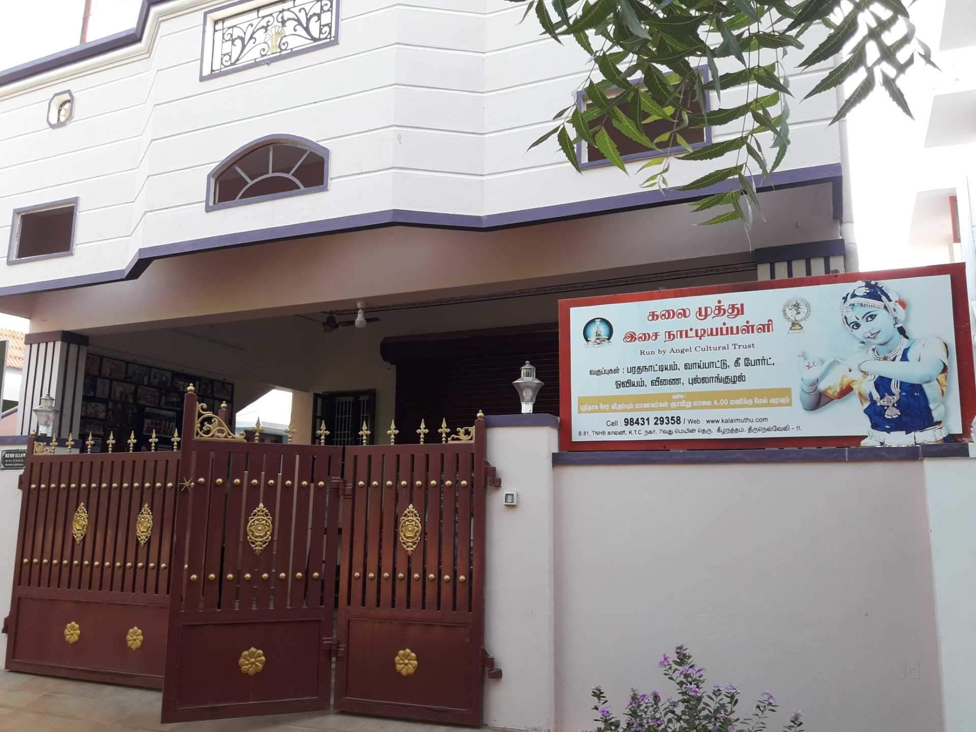Top 20 Music Classes in Tirunelveli - Best Music Schools