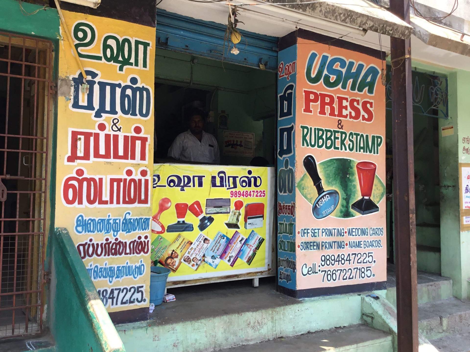 Top Rubber Stamp Manufacturers in Tiruvallur - Best Stamp