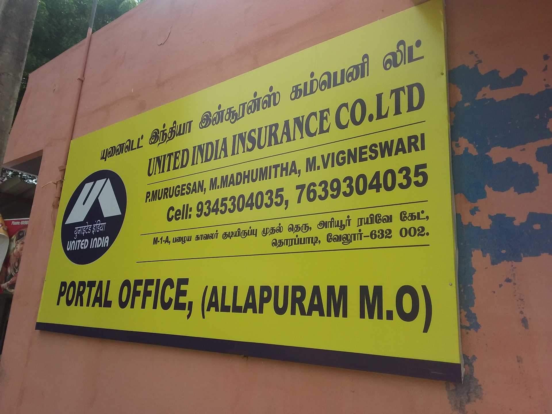 United India Insurance Company Ltd Vellore Bazaar Insurance