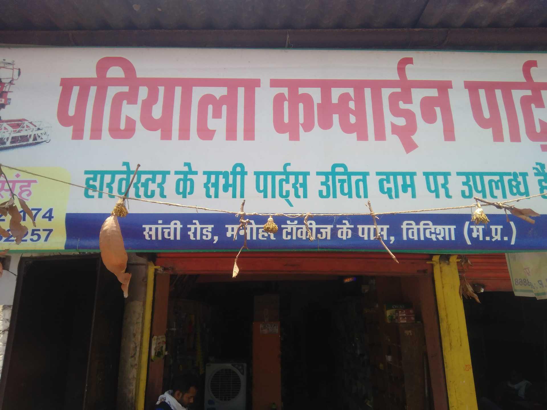 Top Tilmate Rotavator Dealers in Vidisha HO - Best Tilmate Rotavator