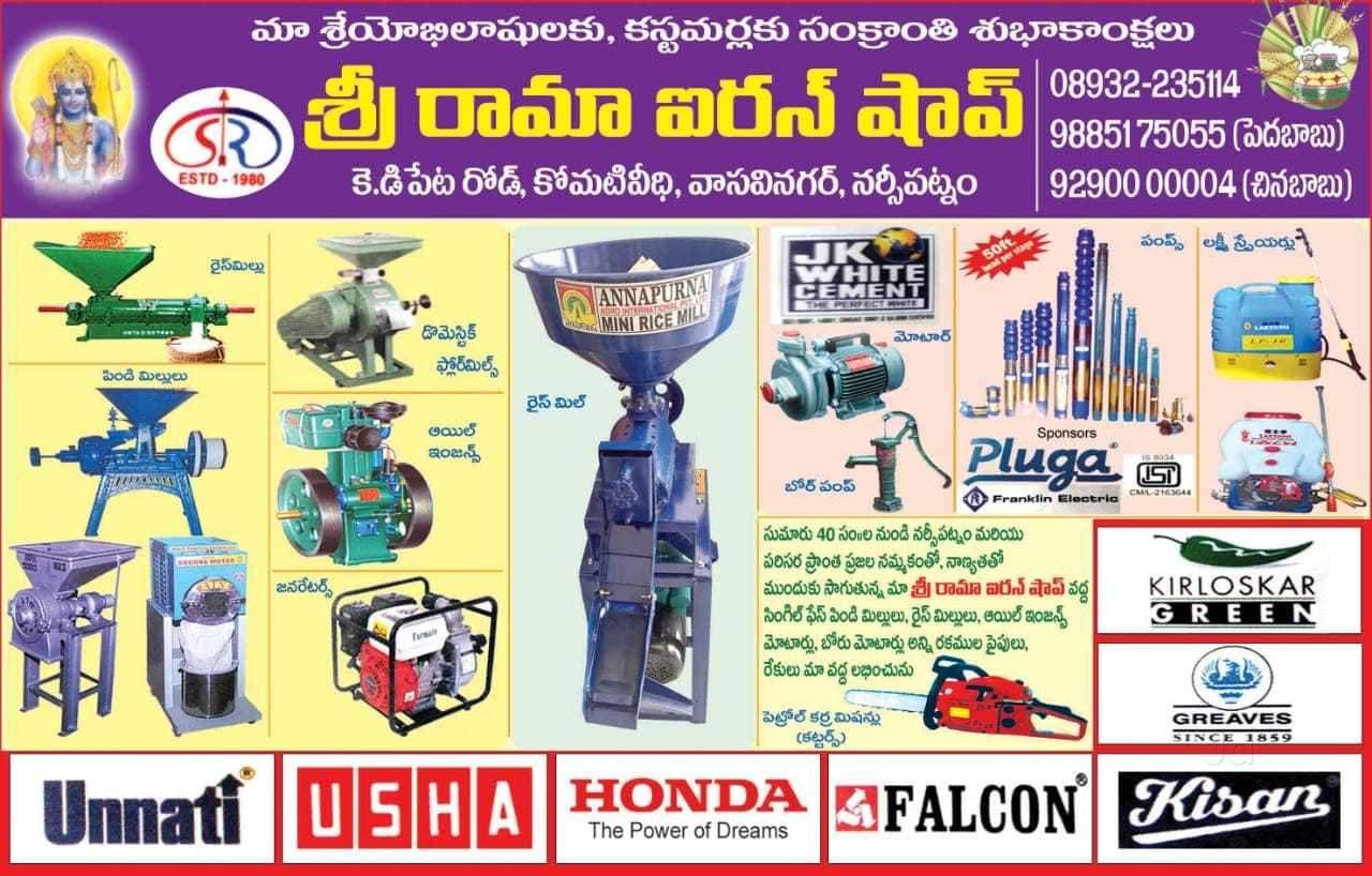 Top 30 Agricultural Equipment Dealers in Visakhapatnam - Best